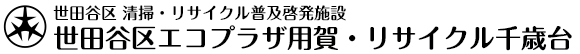 世田谷区エコプラザ用賀・リサイクル千歳台